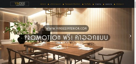 รับทำเว็บไซต์ เว็บ Interior Design ออกแบบตกแต่งภายใน